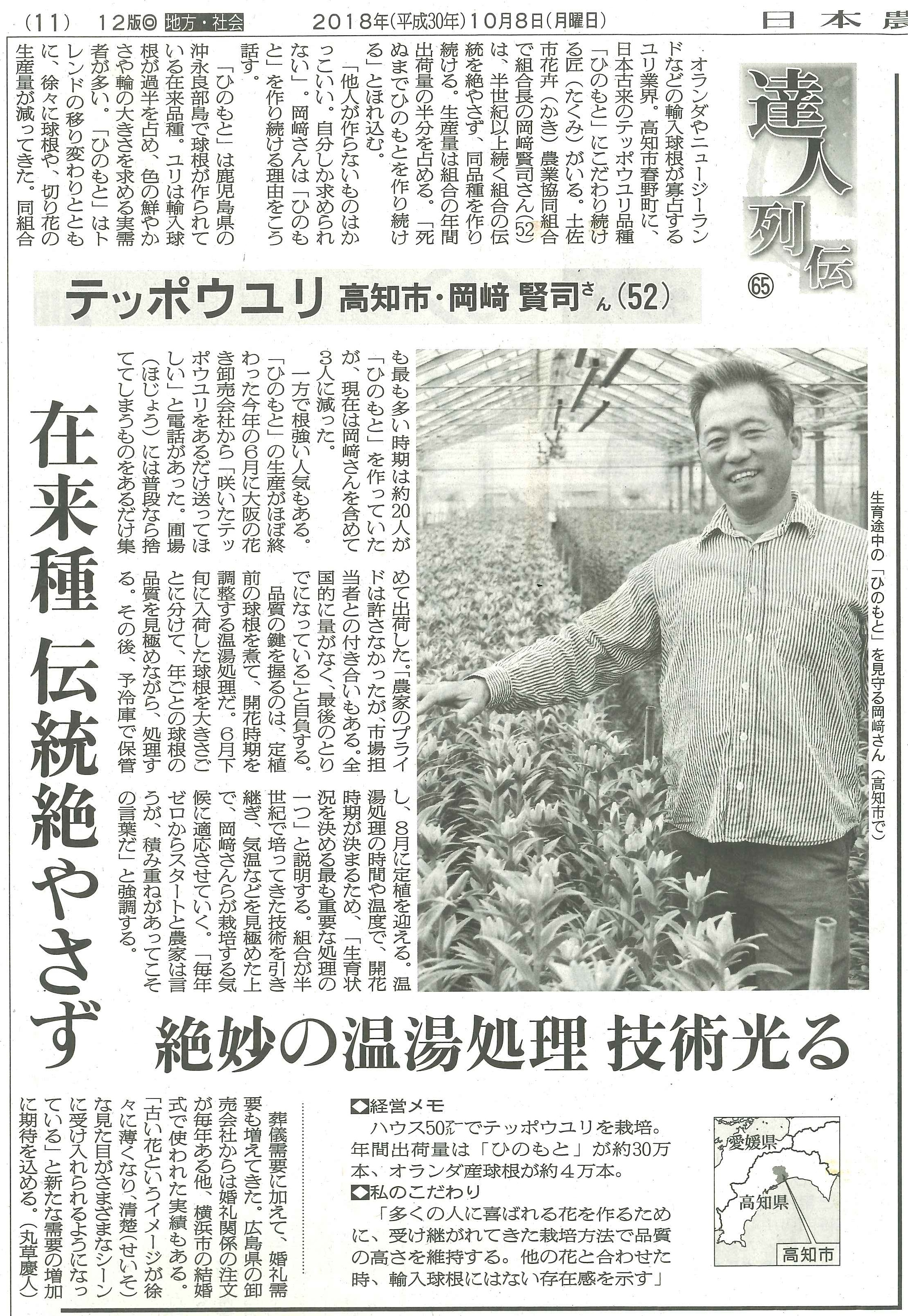 高知県の岡﨑様の記事が日本農業新聞に掲載されました(2018/10/11)
