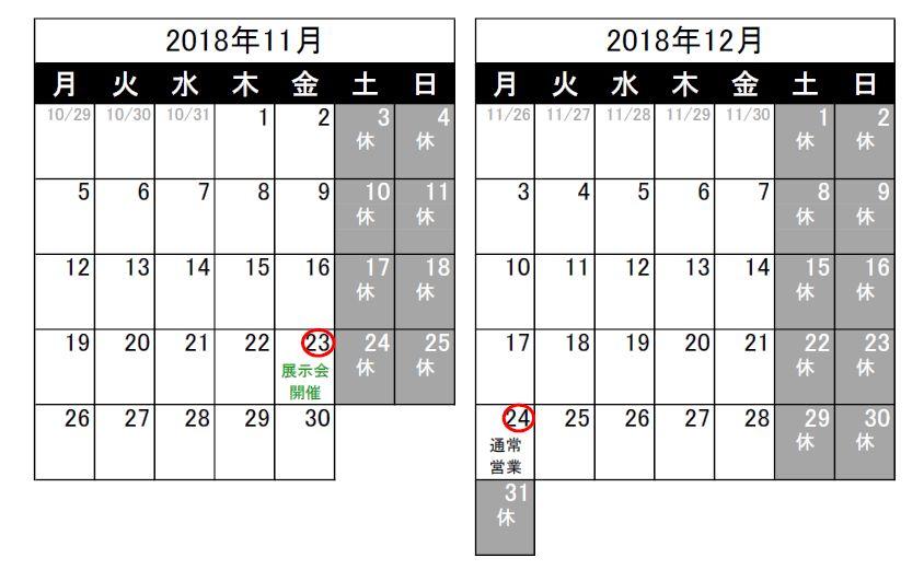 営業日のお知らせ(2018/10/25)