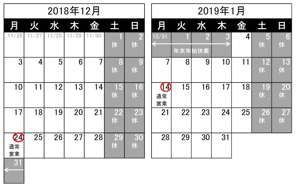 営業日のお知らせ(2018/11/26)