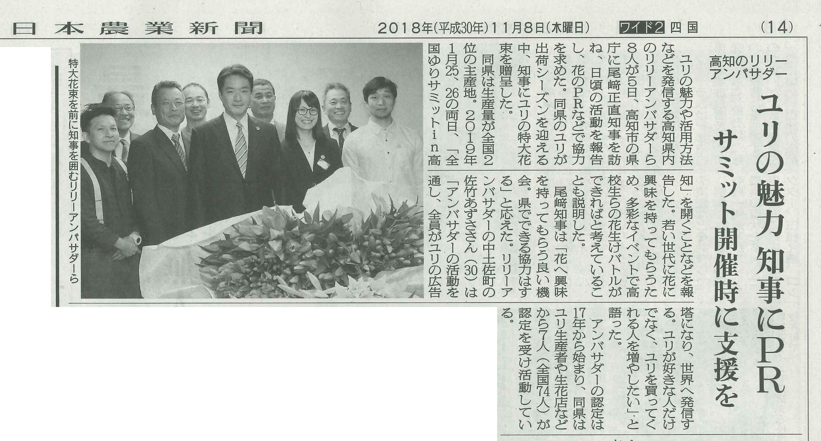 リリーアンバサダーの記事が日本農業新聞に掲載されました(2018/11/08)
