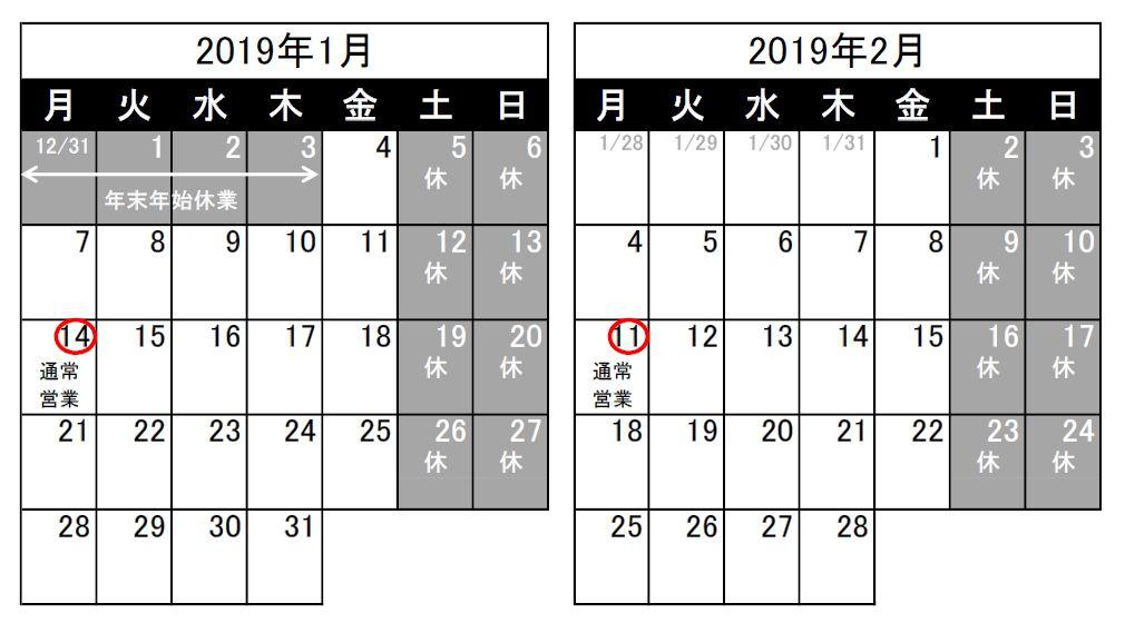 営業日のお知らせ(2018/12/25)