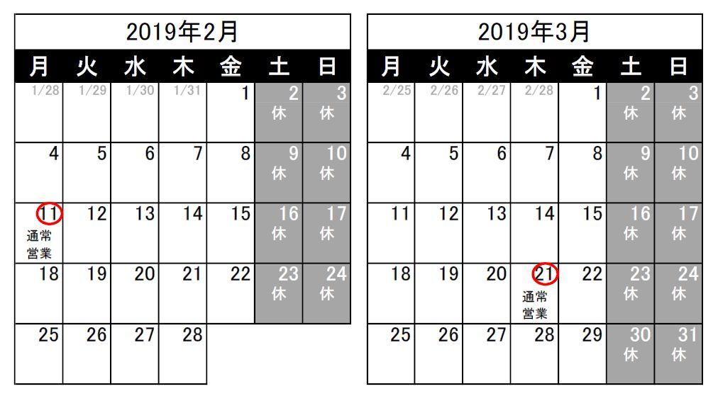 営業日のお知らせ(2019/1/25)