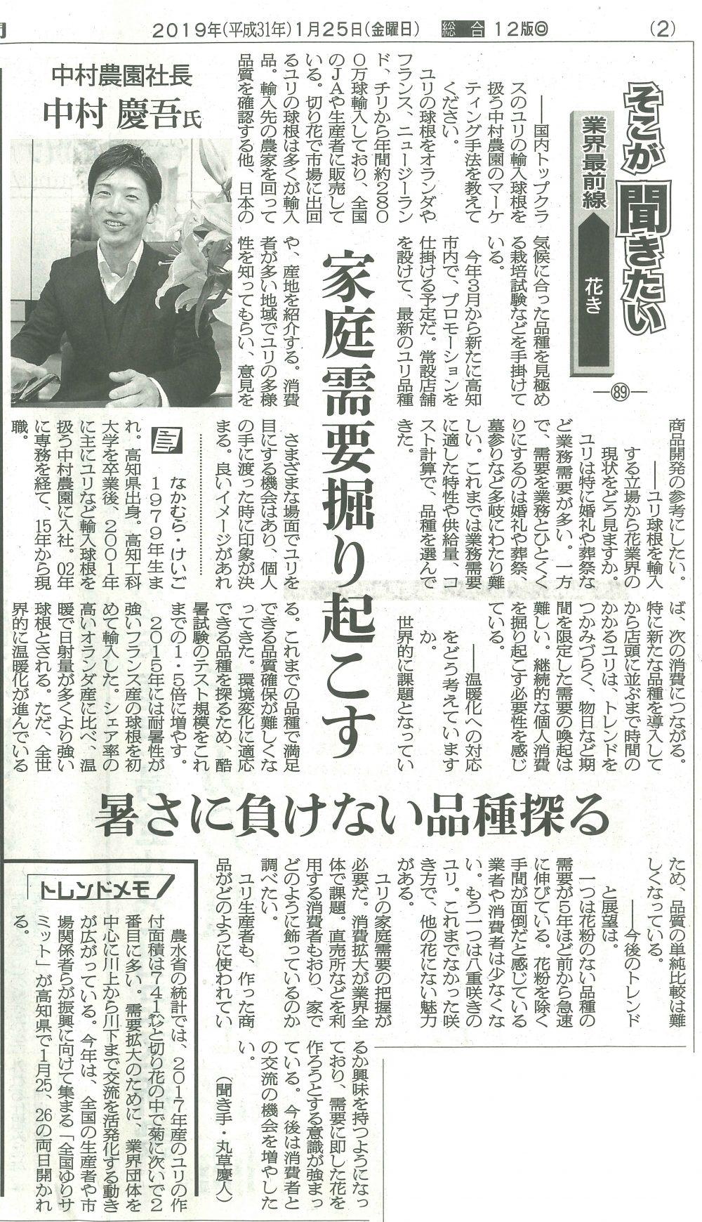 ゆりの需要喚起へ新たな挑戦(日本農業新聞)(2019/1/28)