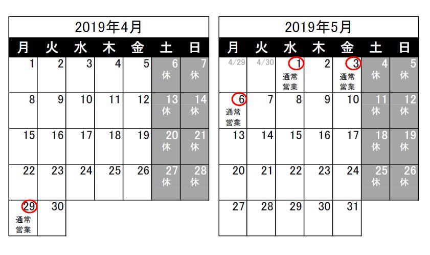 営業日のお知らせ(2019/3/25)