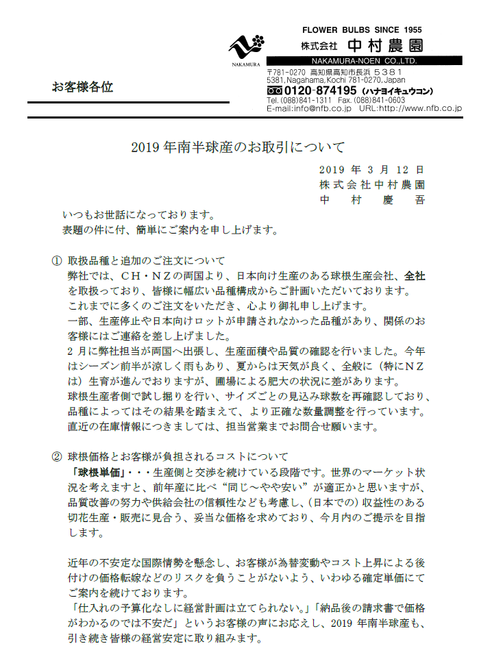 2019年南半球産のお取引について(2019/3/12)