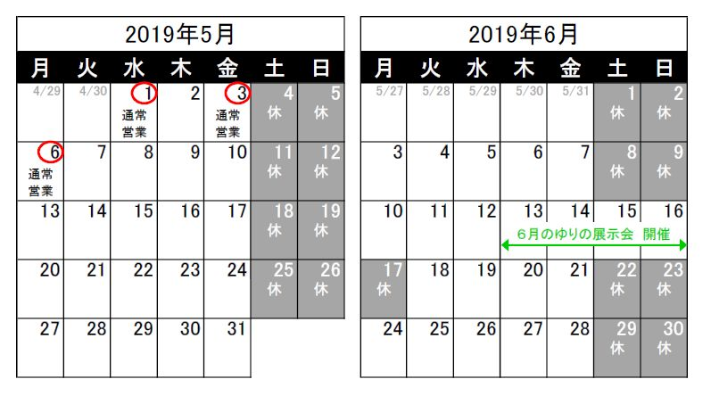営業日のお知らせ(2019/4/25)