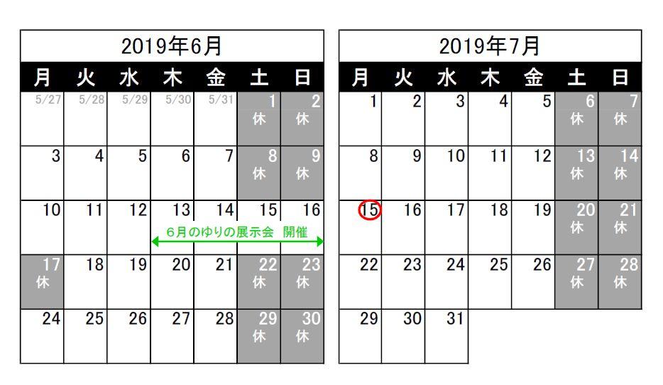 営業日のお知らせ(2019/5/24)