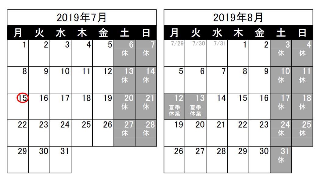 営業日のお知らせ(2019/6/25)