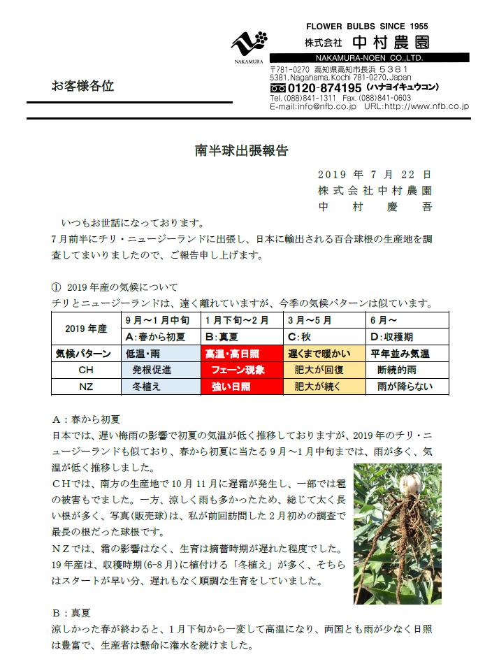 南半球出張報告(2019/7/22)