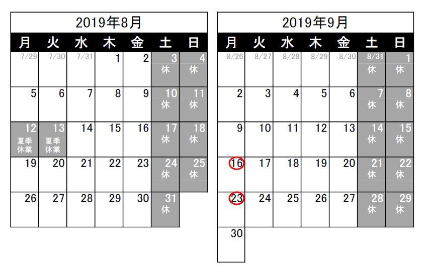 営業日のお知らせ(2019/7/25)