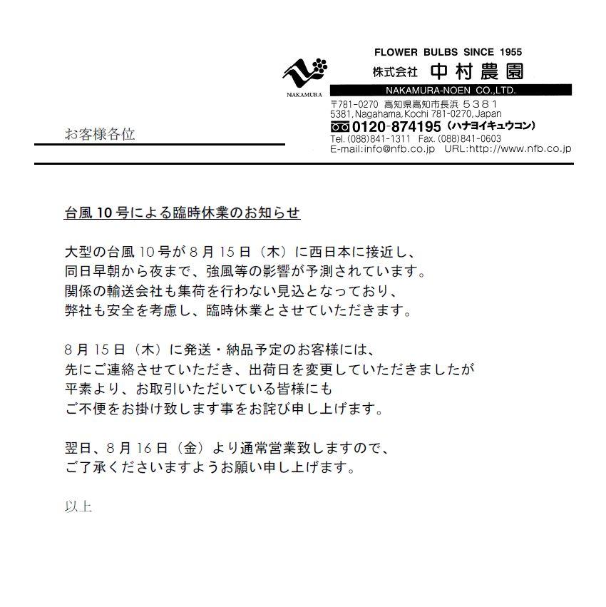 台風による臨時休業について(2019/8/14)