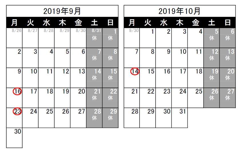 営業日のお知らせ(2019/8/23)