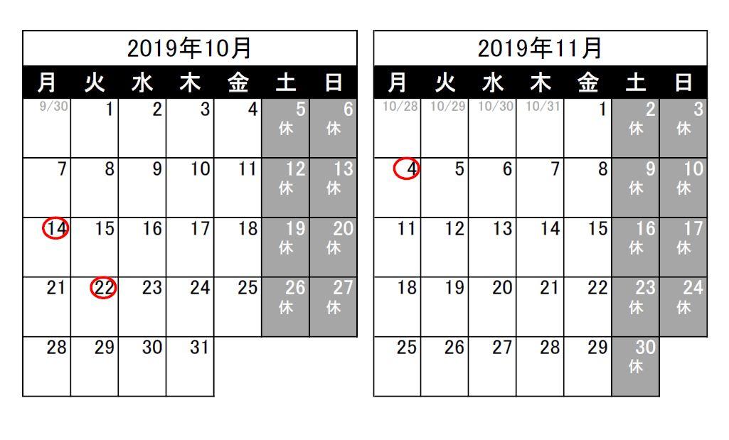 営業日のお知らせ(2019/9/25)