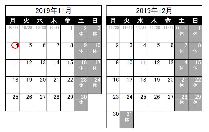 営業日のお知らせ(2019/10/25)