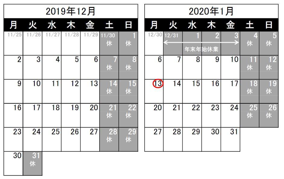 営業日のお知らせ(2019/11/25)