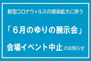 新型コロナウィルスの感染拡大に伴う 「6月のゆりの展示会」 会場イベント中止のお知らせ