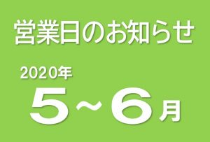 営業日のお知らせ(2020/4/24)