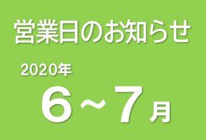 営業日のお知らせ(2020/5/25)
