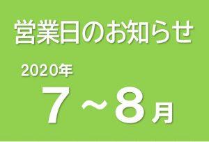 営業日のお知らせ(2020/6/25)