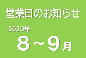 営業日のお知らせ(2020/7/24)