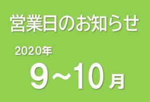 営業日のお知らせ(2020/8/25)