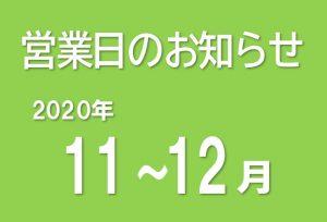 営業日のお知らせ(2020/10/26)
