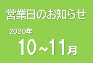 営業日のお知らせ(2020/9/25)