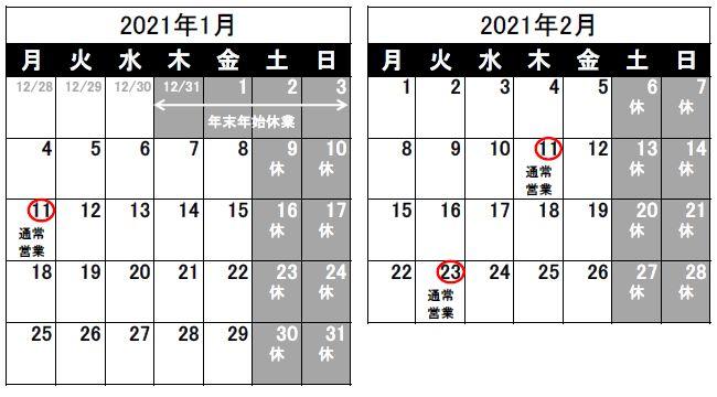 営業日のお知らせ(2020/12/25)