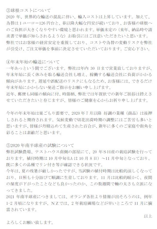 情勢報告(2020/12/11)