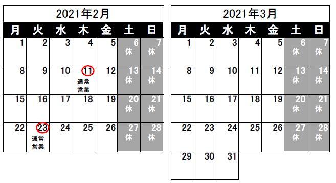 営業日のお知らせ(2021年1月25日)
