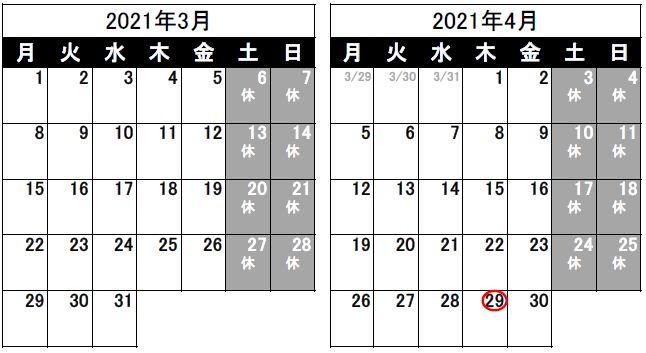 営業日のお知らせ(2021年2月25日)