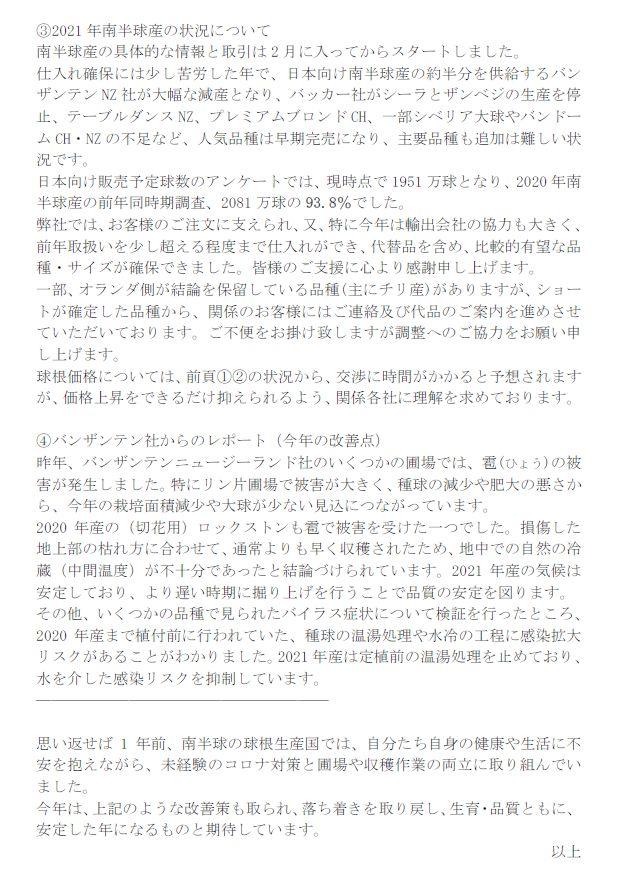 情勢報告(2021/3/3)