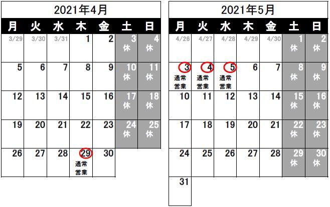 営業日のお知らせ(2021/3/25)