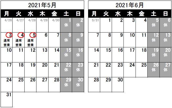 営業日のお知らせ(2021/4/26)