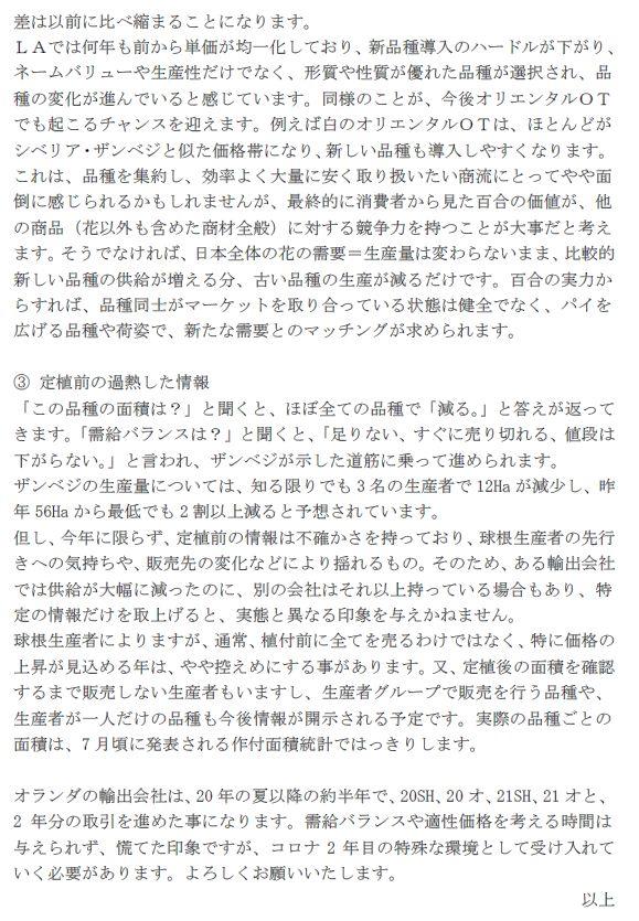 情勢報告(2021/4/9)