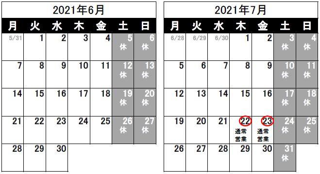 営業日のお知らせ(2021/5/25)