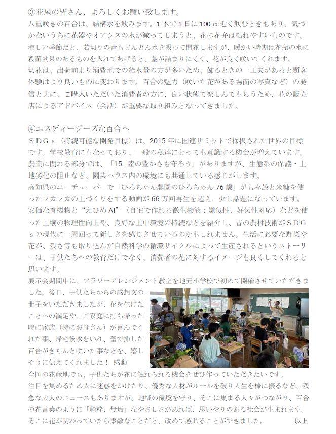 6月のゆりの展示会を終えて(2021/6/30)