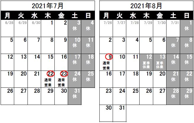 営業日のお知らせ(2021/6/25)