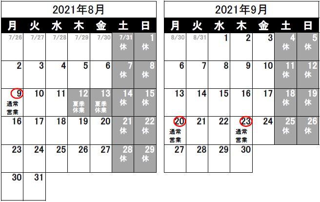 営業日のお知らせ(2021/7/26)