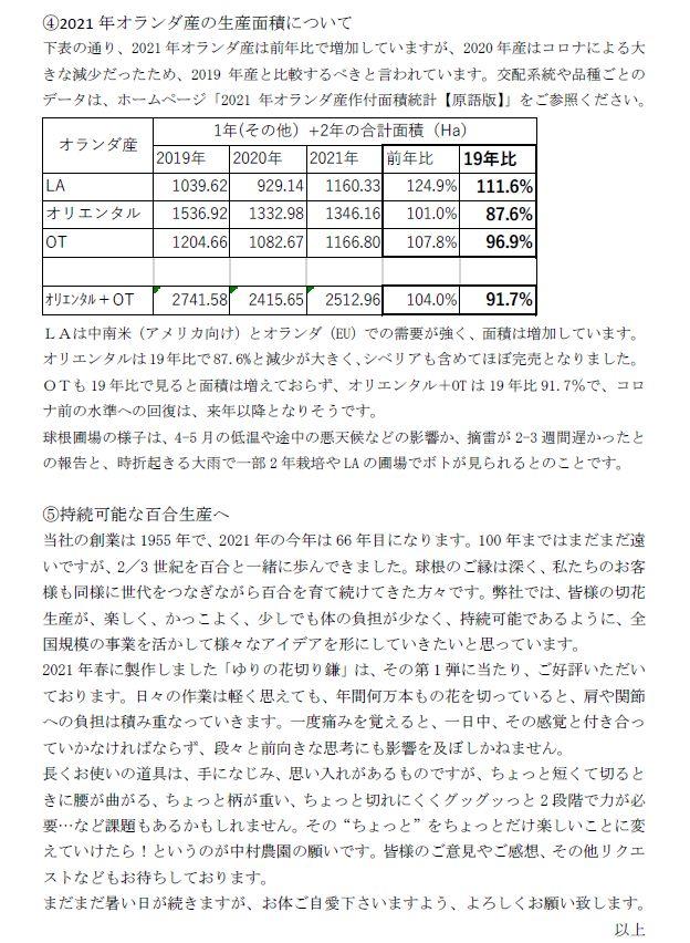 情勢報告(2021/8/10)