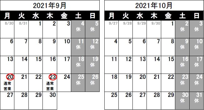 営業日のお知らせ(2021/8/25)