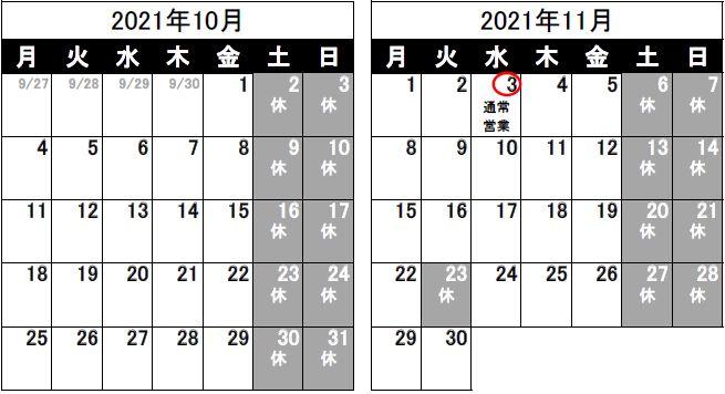 営業日のお知らせ(2021/9/24)